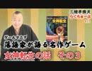 らくちゅーぶ#33 女神転生の話3