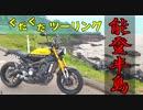 先っぽ!先っぽだけだから!バイクで能登半島の端に行く動画。