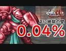 【インサガEC】地獄の壁ランキングイベント攻略