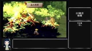 【サガフロ2】漢字縛りに挑戦 part6