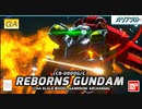 【Garrison: Archangel再現機】リボーンズガンダム