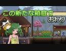 【ゆっくり実況プレイ】この新たな箱庭で 最終回【Terraria1.4】