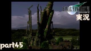 【FF7】あの頃やりたかった FINAL FANTASY VII を実況プレイ part45【実況】