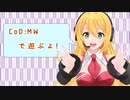 【CoD:MW】レコ巻の一人遊び!【Recotte Studio】