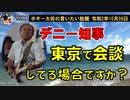 玉城デニー知事は東京に出かけている場合なのか? ボギー大佐の言いたい放題 2020年10月08日 21時頃 放送分
