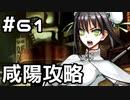【実況】落ちこぼれ魔術師と7つの異聞帯【Fate/GrandOrder】61日目