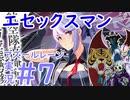 【アズールレーン】 エセックスマン #7【VOICEROID実況】