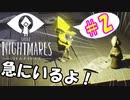 【リトルナイトメア】悪夢のような世界を突き進む!初見プレイ#2【実況】