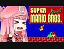 【VOICEROID実況】ずん子と茜とレトロゲーム #20【スーパーマリオブラザーズSP】