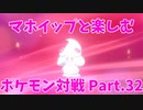 【ポケモン剣盾】マホイップと楽しむポケモン対戦Part.32【シングル:スカーフ&デコレーション】