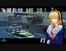 【Stormworks】海難救助 ARE GO! #2