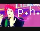 【ジョジョの奇妙なMMD】「p.h.」By.花京院 (1080p対応)