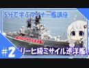 [VOICEROID]5分で学ぶマイナー艦講座#2[リーヒ級ミサイル巡洋艦]