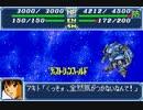【TAS】GBA版スーパーロボット大戦A_エースパイロットがたった一人で戦争終結させにいきます_第23話「正義と、愛と」