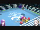 【ゲーム実況】「マリオ&ソニックリオオリンピックボクシング」ゆかりあかり実況
