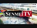 センメイTV 娯楽番組オープニング