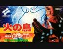 コナミ 火の鳥 鳳凰編 我王の冒険 (ファミコンアクションゲーム) 大和ステージ アレンジバージョン