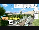 【Cities:Skylines】ゆっくり砂漠で都市開発 Part15【ゆっくり実況】