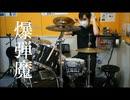 【演奏してみた】爆弾魔 - ヨルシカ【叩いてみた Drum Cover】
