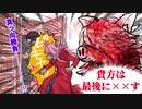 【刀剣DbD】俺は刃を防げない!_015(ヒヨコ編)