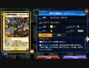 【デュエプレ】愛するカード達とデュエマ! Part127