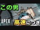 【PS4】回復ゾーンで興奮剤使えば実質マトリックスできる説【Apex Legends】