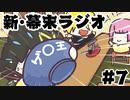 [会員専用]新・幕末ラジオ 第7回(メタルギアサカッド&ゲ〇王)