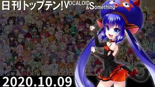 日刊トップテン!VOCALOID&something【日刊ぼかさん2020.10.09】
