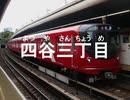 初音ミクが「motto☆派手にね!」で丸ノ内線の駅名を歌いました。