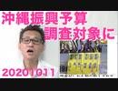 沖縄左翼の資金源、振興予算約3000億円が調査対象に/日本学術会議、実質共産党だった 20201011