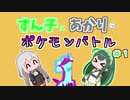 【ポケモン剣盾】ずん子とあかりのポケモンバトル! #1【VOICEROID実況】