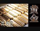 【実況】黄金の在処【サウンドノベル 街 -machi- #69】