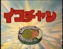 【マジカミ】イコチャン【投稿大賞】