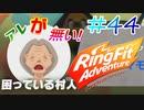 【実況】ゲームするだけでフィットネス!?#44【リングフィットアドベンチャー】