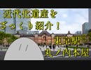 【近代化遺産をざっくり紹介!】東京駅丸ノ内本屋