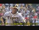 [実況]ゲームでくらい阪神を勝たせたい 10/11(日)【パワプロ2020】