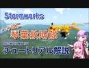 【Stormworks】10分でチュートリアル解説【琴葉救助隊】