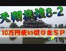 天翔旅煌8-2 長野の章 10万円使い切りまSP!
