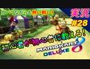 【接戦】「マリオカート8DX 初心者が初心者に教えるゾ」ちゃまっと 【実況】 part28