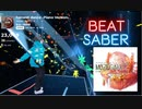 【Beatsaber】harvest dance ーPiano Versionー
