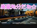 【Satisfactory】ありきたりな惑星工場#49【ゆっくり実況】