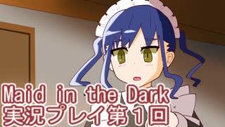 信じられるのは一人だけ【Maid in the Dark】実況プレイ第1回