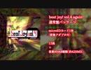 【M3-2020秋 シ-13】beat joy! vol.4 again!【音素材を集めて作るコンピ】