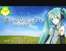 【初音ミク】悲しみのない空へ【ボカロ】【オリジナル】