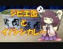 【2020缶詰祭】長野のジビエ缶とイノシシカレー