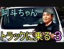 阿斗ちゃんトラックに乗る 3日目