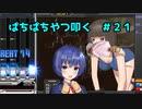 【beatmaniaIIDX】DJすずきのぱちぱち叩くやつ #21