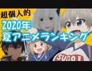 超個人的2020年夏アニメランキング 1/3