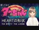 【歌ってみた (神曲 アニソン) 】HEARTの形状 Full【女性 VTuber】