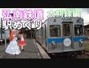 ゆかれいむの弘南鉄道駅めぐり 大鰐編